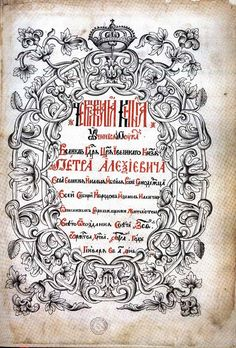 Mongol Empire of the Scythians Old Church Slavonic, Occult Symbols, Old Letters, Beautiful Fonts, Russian Fashion, Old Books, Caligraphy, Illuminated Manuscript, Glyphs