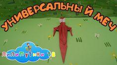 Универсальный меч из бумаги | #меч ❤️ Лилипутики ТВ