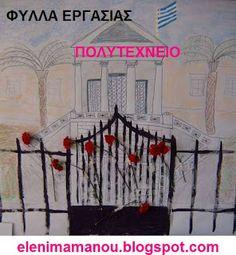 Ελένη Μαμανού: Φύλλα Εργασίας για το Πολυτεχνείο Techno, Blog, Painting, School, Education, Greece, Wordpress, November, Artists