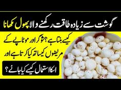 Beauty Care, Beauty Tips, Chapati Recipes, Infinite, Allergies, Health And Beauty, Diabetes, Benefit