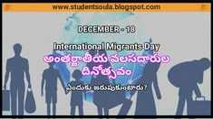 International Migrants Day in telugu, International Migrants day essay in telugu, History of International Migrants Day, about International Migrants Day, Themes of International Migrants Day, Celebrations of International Migrants Day, International Migrants Day, Antharjathiya valasadarula dinotsavam, Day Celebrations, Days Special, What today special, today special, today history, Days, Important days, important days in telugu, important days in January, important days February, Student Soula Important Days In December, Days In September, International Migrants Day, Today History, Telugu, Celebrations, Student