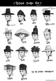 Korean traditional hat for male Korean Traditional Dress, Traditional Fashion, Traditional Outfits, Korean Hanbok, Korean Art, Drawing Clothes, Character Design References, Historical Costume, Korean Outfits