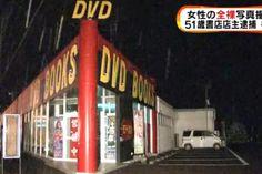 Gerente de loja faz mulher ficar nua após discussão por causa de estacionamento Um caso estranho aconteceu em Tochigi: gerente de loja obrigou uma mulher a ficar nua e tirou fotos, por causa de estacionamento indevido.
