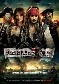 캐리비안의 해적 : 낯선 조류 (Pirates Of The Caribbean: On Stranger Tides, 2011) – 잭 스패로우 선장님. 이제 더는 안 볼래요.