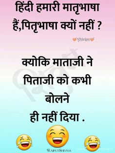 Funny Quotes In Hindi, Funny Attitude Quotes, Funny Memes Images, Funny Video Memes, Funny Picture Quotes, Sms Jokes, Jokes In Hindi, Jokes Quotes, Funny School Jokes