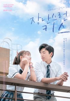 Fall in Love at First Kiss « Film Complet en Streaming VF - Stream Complet Korean Drama List, Korean Drama Movies, Web Drama, Drama Film, First Kiss Movie, Darren Wang, Critique Film, Chines Drama, Chinese Movies