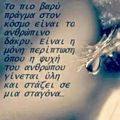 ......... Soul Quotes, Wisdom Quotes, Words Quotes, Life Quotes, Sayings, Proverbs Quotes, Greek Words, Greek Quotes, Some Words
