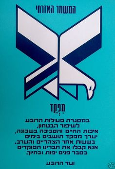 1970 Vintage ISRAEL POSTER Hebrew CIVIL GUARD Police DEFENSE Zahal IDF Judaica | eBay