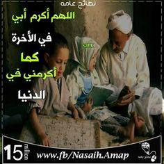 اللهم اكرم ابي في اﻻخره Father, Random, Movies, Movie Posters, Pai, Films, Film Poster, Cinema, Movie