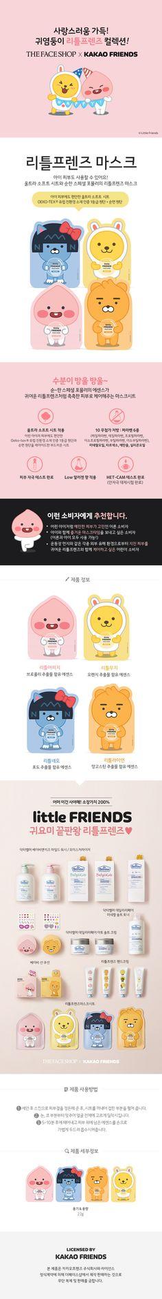 Kakao Friends, Event Banner, Typo, Promotion, Korea, Web Design, Content, Cartoon, Detail