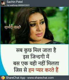 Crazy Quotes, Sad Love Quotes, Hindi Quotes, Qoutes, Hindi Movies Online Free, New Shayari, Love Shayri, Muslim Love Quotes, Sajal Ali