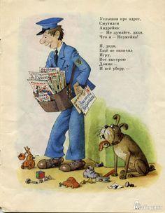 Иллюстрация 38 из 44 для Неумейка - Яков Аким   Лабиринт - книги. Источник: Илинский  Виктор