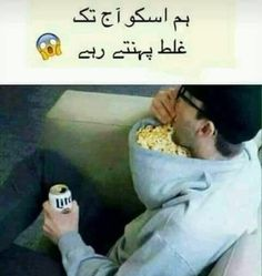 Super funny jokes for teens humor words ideas Funny People Quotes, Urdu Funny Quotes, Funny Cartoon Memes, Funny Facts, Funny Humor, Jokes For Teens, Funny Quotes For Teens, Super Funny Pictures, Funny Photos