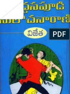 Vijetha by Yeddanapudi Novels To Read Online, Free Books Online, Free Pdf Books, Free Ebooks, Reading Online, Free Novels, Book Sites, Document Sharing, Lesson Quotes
