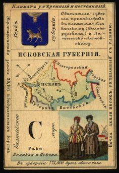 """Rarity postcards """"Provinces of the Russian... - Old Samovar"""