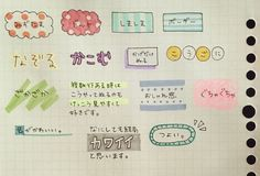 【簡単】手書きで 手帳 をかわいくする技集めました - 生きてるだけで褒められたい Pretty Notes, Good Notes, Hand Drawn Lettering, Lettering Design, Bullet Journal Japan, What Is Design, Bullet Journal Lettering Ideas, Study Planner, Notes Design