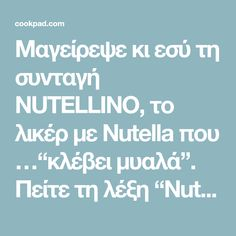 """Μαγείρεψε κι εσύ τη συνταγή NUTELLINO, το λικέρ με Nutella που …""""κλέβει μυαλά"""". Πείτε τη λέξη """"Nutella"""" και τα πιτσιρίκια έχουν ήδη βάλει τα δάκτυλά τους μέσα στο δοχείο… Μην είστε όμως καθόλου σίγουρες ότι και οι μεγαλύτεροι θα έχουν πιο... συγκρατημένη συμπεριφορά. Αντίθετα, η συνταγή που... Nutella"""