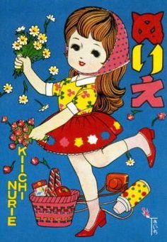 Japanese coloring book (Nurie) by Kiichi TSUTAYA (1914-2005) 蔦谷喜一