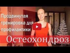 Тренировка всего тела в домашних условиях для профилактики остеохондроза