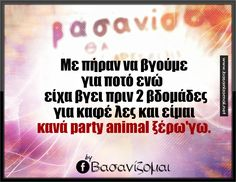 Greek Quotes, Animal Party, Funny Quotes, Humor Quotes, Funny Moments, Talk To Me, Picture Quotes, True Stories, Things To Think About