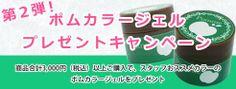 =news=  ポムカラージェルプレゼントキャンペーン!! 商品合計3,000円以上でスタッフおすすめカラープレゼント♪
