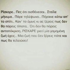 Ideas For Quotes Greek Feelings - New Ideas Breakup Quotes, Happy Quotes, True Quotes, Best Quotes, Funny Quotes, Quotes For Him, Quotes To Live By, Coffee Quotes Sarcastic, Greece Quotes