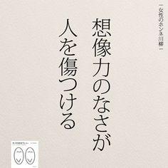 ぜひ新刊を読まれた方がいましたら、「#きっと明日はいい日になる」というタグをつけて好きな作品やご感想を投稿頂けると嬉しいです。また、書店で新刊を見かけたら、ぜひハッシュタグをつけて教えてください! . ⋆ ⋆ 作品の裏話や最新情報を公開。よかったらフォローください。 Twitter☞ taguchi_h ⋆ ⋆ #日本語#つぶやき #エッセイ#名言 #思いやり#手書き #人間関係#川柳 #ญี่ปุ่น#일본어 Job Quotes, Like Quotes, Life Lesson Quotes, Words Quotes, Wise Words, Liking Someone Quotes, Cute Girlfriend Quotes, Anniversary Quotes, Word Reference