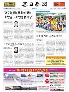 [매일신문 1면] 2015년 4월 10일 금요일