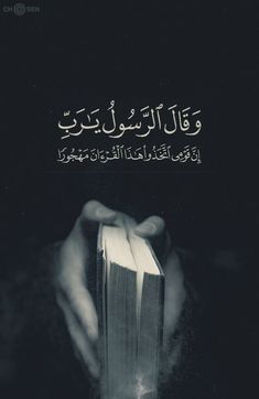 """Image about book in My Designs """"Quran"""" by Saeed islamicART – Tesettür Quran Quotes Love, Quran Quotes Inspirational, Beautiful Islamic Quotes, Beautiful Arabic Words, Words Quotes, Reminder Quotes, Life Quotes, Muslim Quotes, Religious Quotes"""