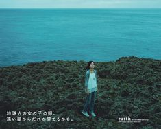 你的服裝,也許正受到來自遙遠星球的注視 Miyazaki, Copywriting, Ecology, Asian Beauty, Tokyo, Earth, Japanese, Music, Musik