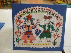 ΠΡΟΣΚΛΗΣΗ ΕΛΛΗΝΑΚΙΑ 25η ΜΑΡΤΙΟΥ 25 March, Traditional Art, Back To School, Entering School, Back To College