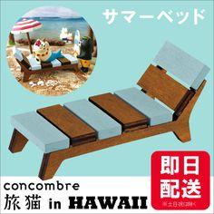旅猫 in HAWAII concombre コンコンブル サマーベッド DECOLE デコレ マスコット