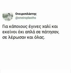 Love Others, I Love You, My Love, Greek Quotes, Texts, Life Quotes, Mood, Thoughts, Sadness