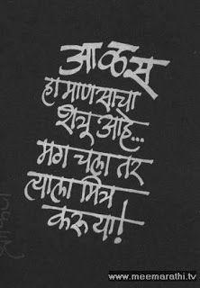 मी मराठी : A Blog for Marathi Fun,Marathi Jokes,Marathi Poems,Marathi SMS and All about Marathi: Graphiti - parat ekda