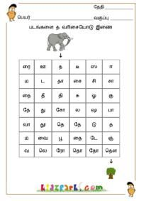 Tamil Alphabet Puzzle, Teach Tamil for Children, Worksheet in Tamil to teach kids Worksheet For Class 2, 2nd Grade Worksheets, School Worksheets, Alphabet Worksheets, Kindergarten Worksheets, Worksheets For Kids, Indian Language, Tamil Language, Lord Murugan Wallpapers