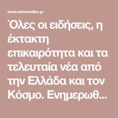 Όλες οι ειδήσεις, η έκτακτη επικαιρότητα και τα τελευταία νέα από την Ελλάδα και τον Κόσμο. Ενημερωθείτε για όσα συμβαίνουν τώρα στο Enimerotiko.gr Math Equations, Pasta, House, Home, Homes, Houses, Pasta Recipes, Pasta Dishes