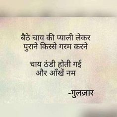 Gulzar Shayari on Life in Hindi - Answer Me Angel Love Poems In Hindi, Hindi Shayari Love, Hindi Quotes On Life, Shayari Image, Tea Lover Quotes, Chai Quotes, Me Quotes, Qoutes, Epic Quotes