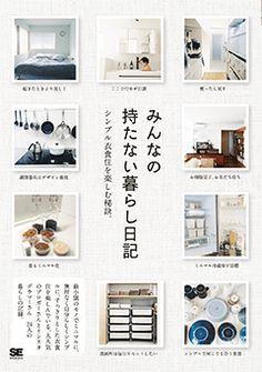「お母さんのが一番!」と言われる、ふわふわ手作りドーナツ:みんなの暮らし日記ONLINE Japanese Books, Fashion Books, Design, Home Decor, Book Covers, Interior, Life, Beautiful, Style