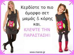 """Διαγωνισμός Marvie-Handmade Kids Clothing με δώρο από ένα φόρεμα """"Κουκουβάγια"""" για μαμά και κόρη! - https://www.saveandwin.gr/diagonismoi-sw/diagonismos-marvie-handmade-kids-clothing-me-doro-apo-ena-fore/"""