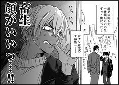 Conan Comics, Detektif Conan, Super Manga, Bourbon, Kaito Kid, Magic Kaito, Case Closed, Handsome Anime, Haikyuu