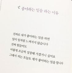 Korean Lessons, Korean Quotes, Korean Words, Korean Language, A Team, Proverbs, Sentences, Resume, Poems