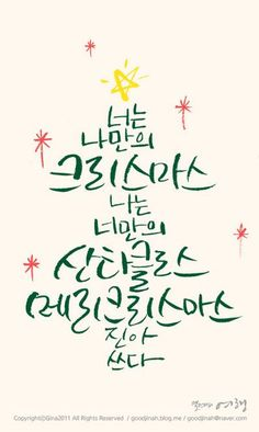카드 Merry Christmas Quotes, Christmas Cards, Rune Symbols, Santa's Village, Korean Quotes, Christmas Interiors, Korean Words, Doodle Designs, Word Design