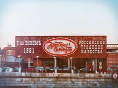 """Фабрика """"Красный октябрь"""". А вы знаете что трудовой день на фабрике составлял 10 часов. Кондитеры большинство из которых составляли выходцы из подмосковных деревень жили в Общежитии при фабрике а питались в фабричной столовой. Особое внимание уделялось звучным названиям и стильной упаковке. Коробки с продукцией отделывались шелком бархатом кожей. Рекламу фирме несли театральные программки наборы-сюрпризы с вложенными в коробку конфет открытками. Для фабрики писал музыку свой композитор и…"""