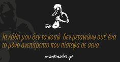 Τα λάθη μου δεν τα κοιτώ δεν μετανιώνω ουτ' ένα το μόνο ανεπίτρεπτο που πίστεψα σε σενα #mantinades Tolu, Smart Quotes, Funny Quotes, Like A Sir, Romantic Mood, Perfect Word, Special Words, Greek Words, Greek Quotes
