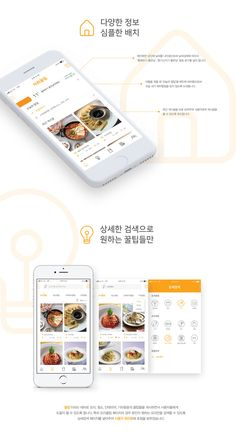 자취인들을 위한 자취꿀팁 어플 - UI/UX Ui Ux Design, Layout Design, App Design Inspiration, Ui Web, Mobile App Design, App Ui, Presentation Design, Templates, Models