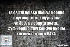 greek quotes Funny Greek Quotes, Sisters Of Mercy, Just For Laughs, Funny Moments, Funny Photos, Laugh Out Loud, Picture Quotes, The Funny, Wise Words