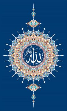 Islamic Art Pattern, Arabic Pattern, Allah Wallpaper, Islamic Wallpaper, Arabic Calligraphy Art, Arabic Art, Islamic Images, Islamic Pictures, Baye Fall