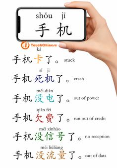 Chinese Slang, Chinese Phrases, Chinese Words, Japanese Words, Chinese Language Course, Learn Chinese Online, Mandarin Language, Chinese Lessons, Chinese Writing