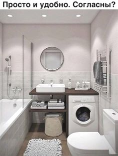 Looking for ideas to transform your small bathroom? Maximize your bathroom with these tips and ideas for your small bathroom spaces. Bathrooms are usually small spaces that are called upon to do many things. Bathroom With Tub Home, Diy Bathroom, Small Bathroom, Small Apartments, Bathroom Decor, House Bathroom, Bathroom Design Small, Laundry In Bathroom, Bathroom Interior Design