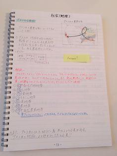 中学生におすすめのノートの取り方・作り方|東大女子が中学時代のノートを公開! - 東大みおりんのわーいわーい喫茶 Notebook, Bullet Journal, Study, School, Japan, Studio, Japanese Dishes, Investigations, Schools
